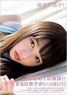 [Artbook] 桜井日奈子2nd写真集「桜井日奈子! 」