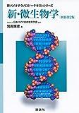新・微生物学 新装第2版 (新バイオテクノロジーテキストシリーズ)