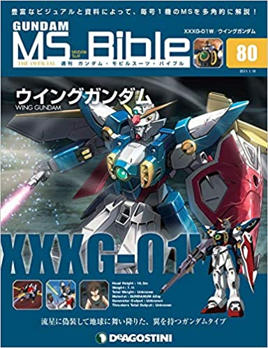 [Artbook] GUNDAM Mobile Suit Bible 週刊 ガンダム・モビルスーツ・バイブル 01-30 + 56-69 +73-80