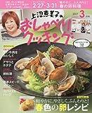 上沼恵美子のおしゃべりクッキング 2017年 03 月号 [雑誌]