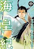 海皇紀 第二幕5 ルグーン攻城戦 (講談社プラチナコミックス)