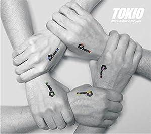 自分のために/TOKIO