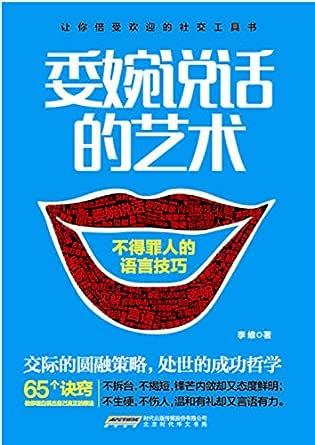 卡耐基教你如何说话_Amazon.com: 委婉说话的艺术:不得罪人的语言技巧(适合中国本土的 ...