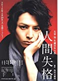 Ningen shikkaku POSTER Movie (2010) Japanese Style A 11 x 17 Inches - 28cm x 44cm