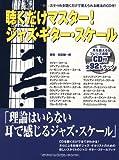 聴くだけマスター!  ジャズ・ギター・スケール 【CD付】