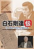 Documentary - Shiraishi Takemichi Den Kurushii Toki Wo Tsukinukeru Ketsudan To Kodo [Japan DVD] SPD-9105