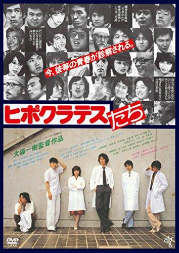 ヒポクラテスたち HDニューマスター版 [DVD]