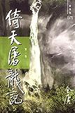 金庸作品集:倚天屠龙记(第二卷)(新修版)