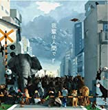 Ircle - Wagahai Wa Ningen De R [Japan CD] YMNT-1006 by Ircle