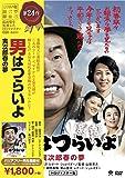 Japanese Movie - Otoko Wa Tsurai Yo Torajiro Haru No Yume Hd Remastered Edition [Japan DVD] DB-5524