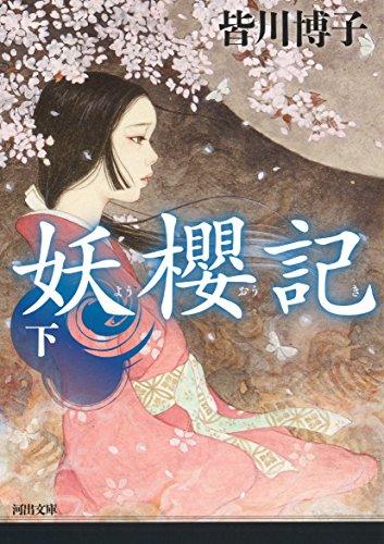妖櫻記 下 (河出文庫)