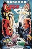 Mothra vs. Godzilla Poster Movie Japanese 27 x 40 In - 69cm x 102cm