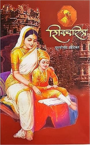 Shivcharitra In Ebook Download