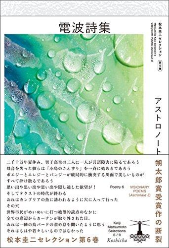 電波詩集(アストロノート 3) (松本圭二セレクション)