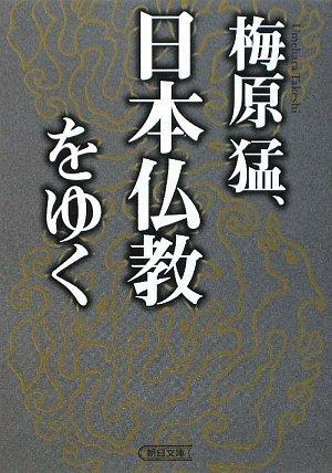 梅原猛、日本仏教をゆく (朝日文庫)