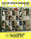 OUT OF STOCK SNEAKERS 2015-2016 (三才ムックvol.875)
