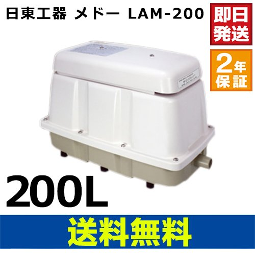 日東工器 メドー LAM-200 浄化槽エアーポンプ ブロワー B00GED05ZM