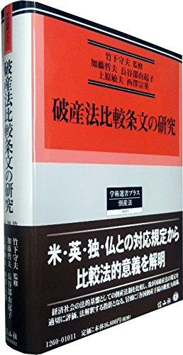 Download Hasanhō hikaku jōbun no kenkyū pdf epub