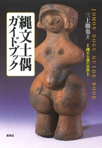 縄文土偶ガイドブック―縄文土偶の世界