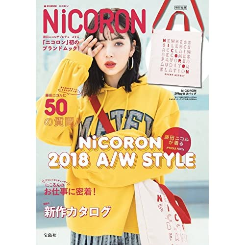 NiCORON 2018年秋冬号 画像