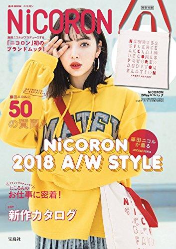 NiCORON ニコロン 最新号 表紙画像