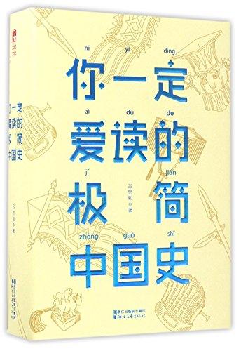 A Brief History of China You Must Love to Read (Hardcover) (Chinese Edition)