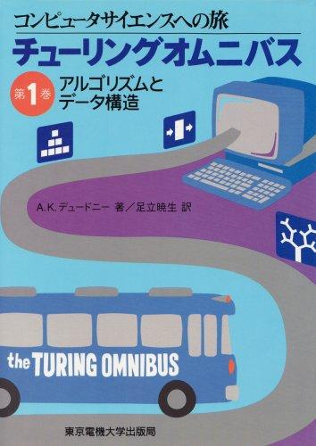 アルゴリズムとデータ構造 (チューリングオムニバス―コンピュータサイエンスへの旅)