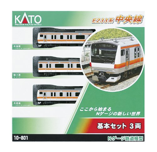 KATO Nゲージ E233系 中央線 基本 3両セット 10-801 鉄道模型 電車