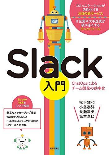 Slack入門 [ChatOpsによるチーム開発の効率化]