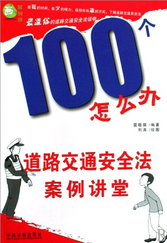 Case Auditorium of Road Traffic Safety Law (Chinese Edition)