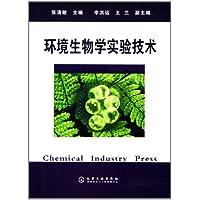环境生物学实验技术