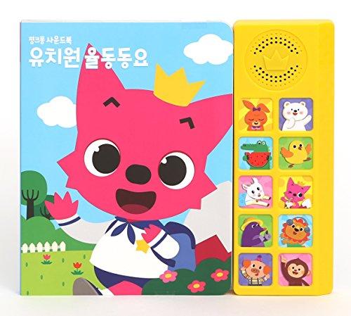 Pinkfong Kindergarten Songs Sound Book