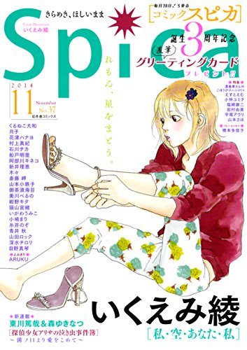 コミックスピカ No.37