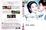 [DVD]新貴公子[レンタル落ち]:6巻セット