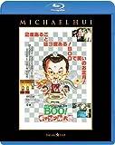 Mr.BOO! ギャンブル大将 [Blu-ray]