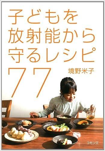 子どもを放射能から守るレシピ77...