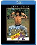 クレージー・モンキー/笑拳 [Blu-ray]