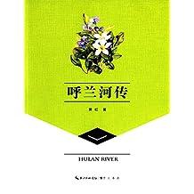 呼兰河传 (Chinese Edition)