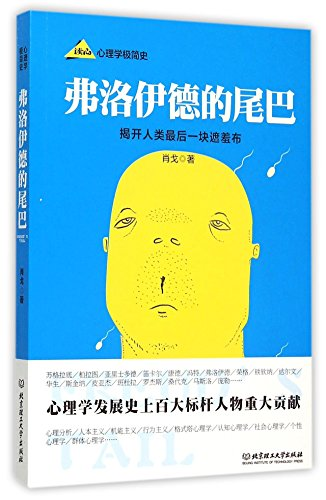 The Tail of Freud (A Brief History of Psychology) (Chinese Edition)