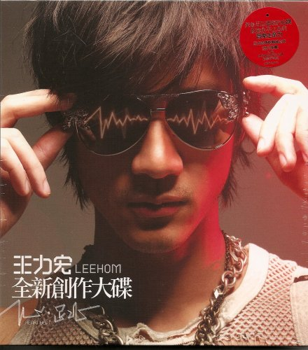 Heart Beat (Limited First Print) Edition + 2009 Calendar