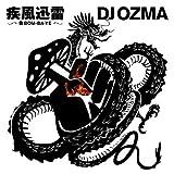 Shippu Jinrai-Inochi Bom-Ba-Ye by DJ Ozma (2007-04-25?
