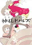 Kamisama Dolls Vol.6 [In Japanese]