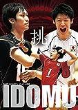 挑―龍神NIPPON全日本男子バレーボールチーム写真集 (日本文化出版ムック)
