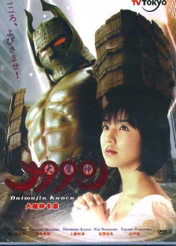 2010 Japanese Drama : Daimajin Kanon w/ English Subtitle