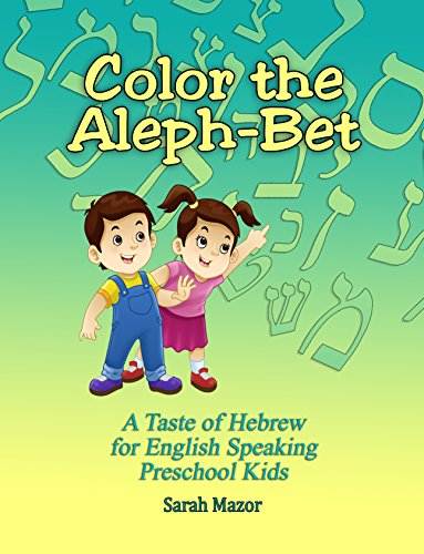 Color the Aleph-Bet: The Hebrew Alphabet for ages 3 to 6 (A Taste of Hebrew for English Speaking Kids - Interactive Learning Book ()