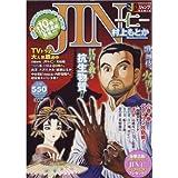 JIN over Jin Roh roll over 8 (SHUEISHA JUMP REMIX) ISBN: 4081131554 (2011) [Japanese Import]