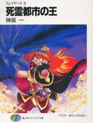 死霊都市の王―スレイヤーズ (8) (富士見ファンタジア文庫)