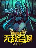 英雄联盟之无敌召唤第3卷