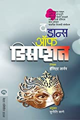 THE DANCE OF DECEPTION (Marathi Edition) Kindle Edition