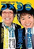 全方位型お笑いマガジン コメ旬 COMEDY-JUNPO Vol.4 (キネマ旬報ムック)